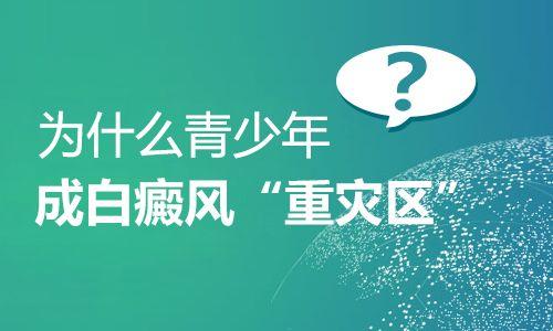 <a href=https://m.kunmingbdf.com/ target=_blank class=infotextkey>昆明白癜风专科医院</a>:青少年为什么会长白斑
