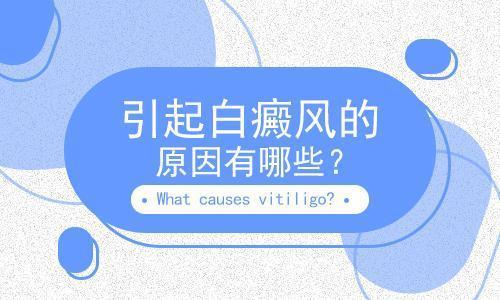 昆明市专业白癜风医院:青年白癜风发病原因都有什么