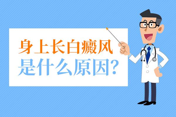 昆明治疗白斑哪个医院好?青少年长白癜风的原因是哪些