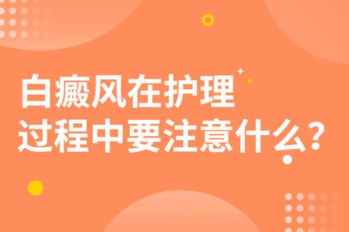<a href=https://m.kunmingbdf.com/ target=_blank class=infotextkey>昆明白癜风皮肤病医院</a>科普:春季白癜风怎么护理