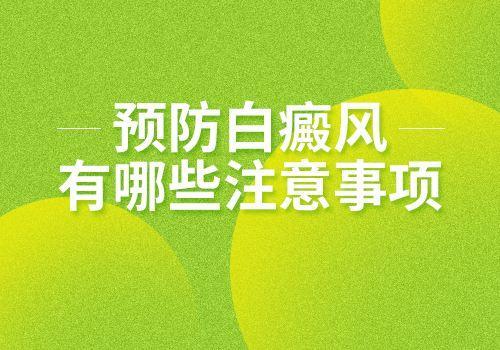 <a href=https://m.kunmingbdf.com/ target=_blank class=infotextkey>昆明白斑医院</a>哪家专业?如何预防白斑复发