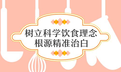<a href=https://m.kunmingbdf.com/ target=_blank class=infotextkey>昆明白癜风医院</a>哪个好?饮食如何改善白癜风