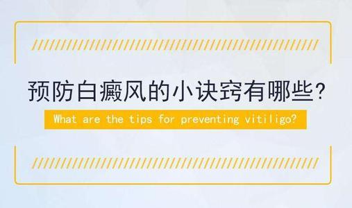 云南治疗白斑好的医院:如何防止白癜风发生