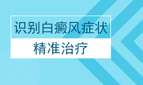 云南白斑医院:不同时期的白癜风有哪些颜色?