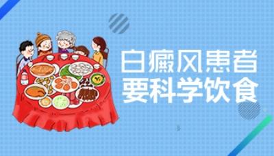 昆明白癜风医院官网:食疗偏方对治疗白癜风有用吗?
