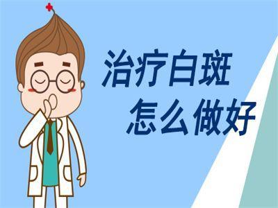 昆明哪个医院看白斑好?白癜风难治的原因具体是什么呢?