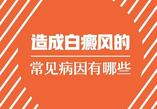 <a href=https://m.kunmingbdf.com/ target=_blank class=infotextkey>云南白癜风医院</a>介绍白癜风长期不愈的常见原因