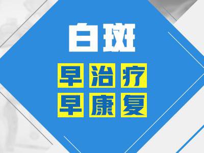 <a href=https://m.kunmingbdf.com/ target=_blank class=infotextkey>昆明白癜风医院</a>哪家正规?治疗白癜风有哪些原则