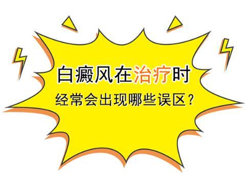 <a href=https://m.kunmingbdf.com/ target=_blank class=infotextkey>昆明白癜风医院</a>科普:影响白癜风疗效的主要因素