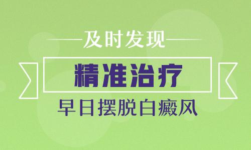 <a href=https://m.kunmingbdf.com/ target=_blank class=infotextkey>昆明白癜风医院</a>提醒早期白癜风要科学治疗