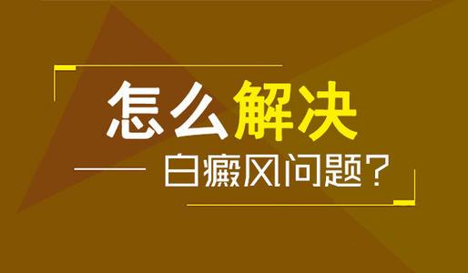 <a href=https://m.kunmingbdf.com/ target=_blank class=infotextkey>云南白癜风医院</a>讲解白癜风治疗的注意点
