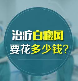 云南白斑病医院:治疗白癜风要花多少钱